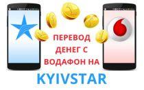 Как перевести деньги с Водафон на Киевстар