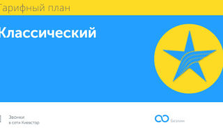 Тарифный план Киевстар «Классический»