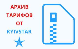 Архив тарифов от Киевстар — kyivstar.ua/uk/mm/tariffs/arhive