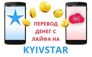 Как перевести деньги с Лайфа на Киевстар и наоборот