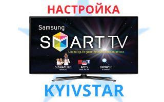 Как настроить Смарт ТВ Киевстар