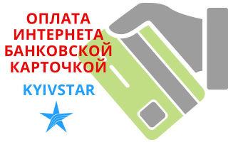 Оплата интернета Киевстар банковской картой без комиссии