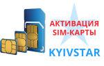 Как активировать SIM-карту Киевстар