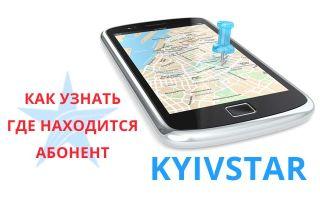 Как узнать где находится абонент Киевстар — услуга «Маячок»