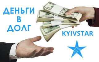 Как на Киевстаре взять деньги в долг