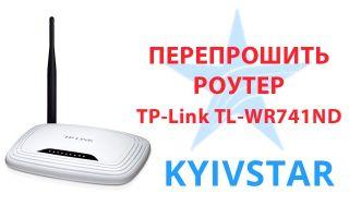 Как перепрошить роутер Киевстар — TP-Link TL-WR741ND