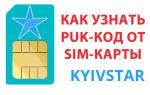 Как узнать puk-код SIM-карты Киевстар — забыл пук код