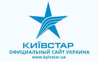 WWW.KYIVSTAR.UA — Официальный сайт Киевстар Украина