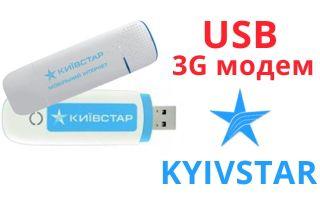 Киевстар USB 3G модем — тарифы