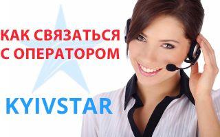 Как связаться с оператором Киевстар по мобильному телефону