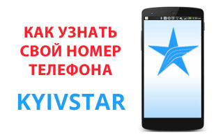 Как узнать свой номер телефона Киевстар