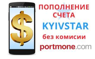 Портмоне — пополнение счета Киевстар без комиссии