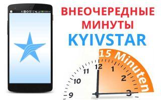 Внеочередные минуты на Киевстар — как заказать, начисление
