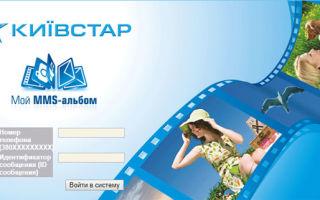 MMS.KYIVSTAR.NET/MMBOX/OTP.HTML — Сервис сообщений Киевстар