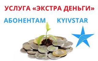Как заказать Экстра деньги на Киевстар