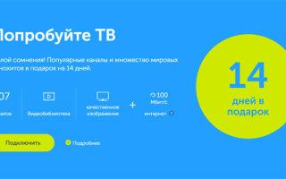 Домашнее ТВ от Киевстар — Подключение и Тарифы