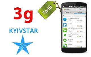 Киевстар мобильный интернет и 3g – тарифы