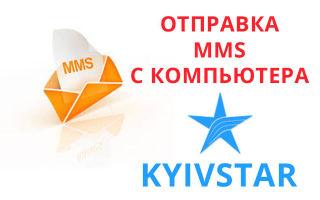 Отправить ММС на Киевстар с компьютера бесплатно