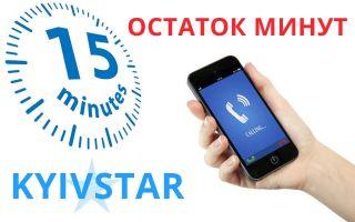 Как проверить остаток минут на других операторов – Киевстар