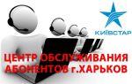 Адреса сервисных центров Киевстар в городе Харьков