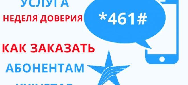 Услуга неделя доверия Киевстар