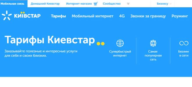 Тарифы Киевстар без абонплаты – 2018