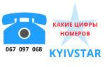 На какие цифры начинаются номера оператора Киевстар