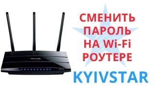 Как поменять пароль на wi-fi роутере  от Киевстар