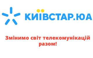 КИЕВСТАР.ЮА — Официальный сайт KYIVSTAR Украина