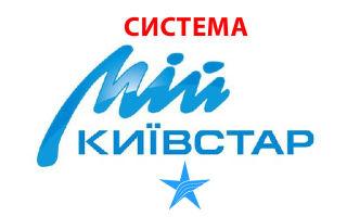 Система «Мой Киевстар» — услуги и акции