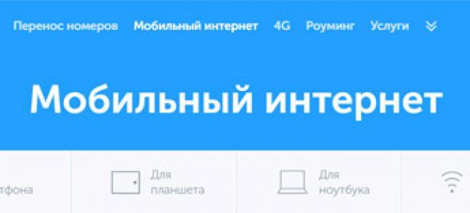 Отключаем мобильный интернет Киевстар