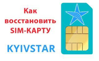 Как и где восстановить SIM-карту Киевстар