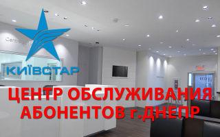 Киевстар в городе Днепропетровск. Адреса — Центр обслуживания абонентов