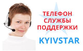 Телефон службы поддержки Киевстар или как позвонить оператору