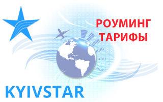 Киевстар роуминг — тарифы за границей — звонки, смс, интернет
