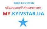 MY.KYIVSTAR.UA — Вход в систему Домашний Интернет