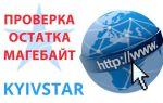 Как проверить остаток мегабайт на Киевстаре