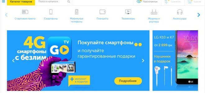 SHOP.KYIVSTAR.UA — Интернет-магазин Киевстар — Мобильные телефоны — Каталог
