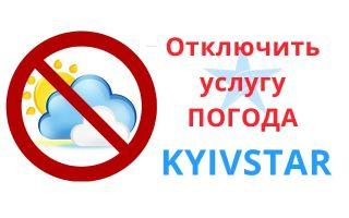 Как отключить услугу погода на Киевстаре