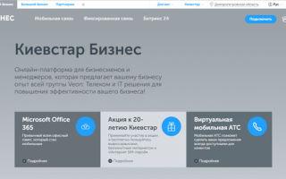 Киевстар бизнес-тарифы
