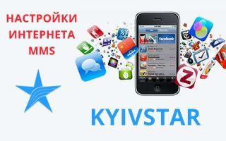 Настройки интернета и ммс Киевстар