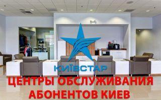Адреса центров обслуживания абонентов Киевстар в городе Киев