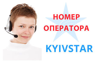 Какой номер оператора Киевстар Украина с мобильного