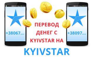 Как переводить деньги с Киевстара на Киевстар