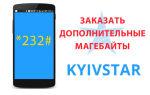 Как заказать дополнительные мегабайты на Киевстар