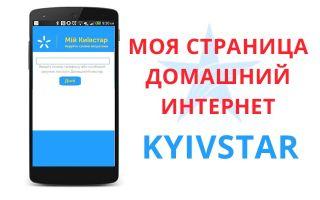 Моя страница — Киевстар Домашний Интернет — Вход