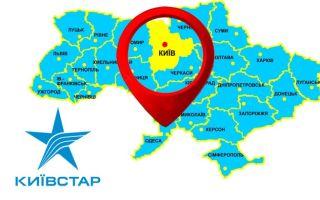 Карта покрытия 3g Киевстар Украина
