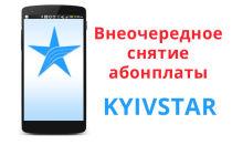Внеочередное снятие абонплаты Киевстар — Как заказать