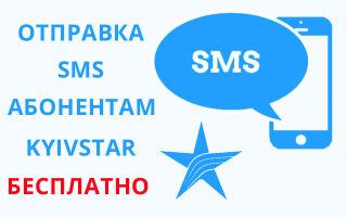 Написать бесплатно СМС на Киевстар с компьютера