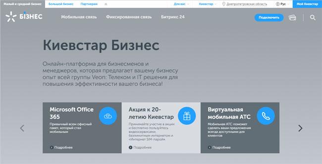 бизнес тарифы от Киевстар